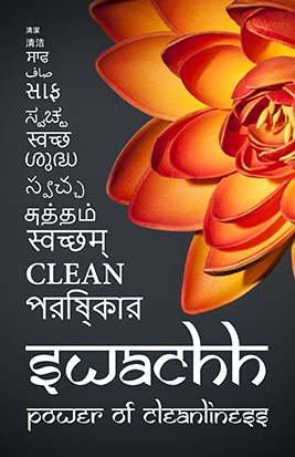 SWACHH : POWER OF CLEANLINESS